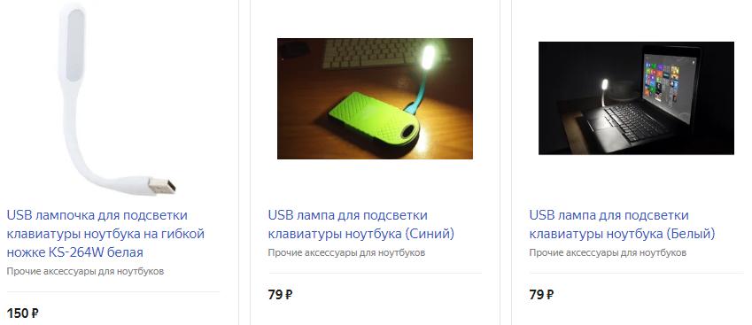 Светодиодная лампа для клавиатуры