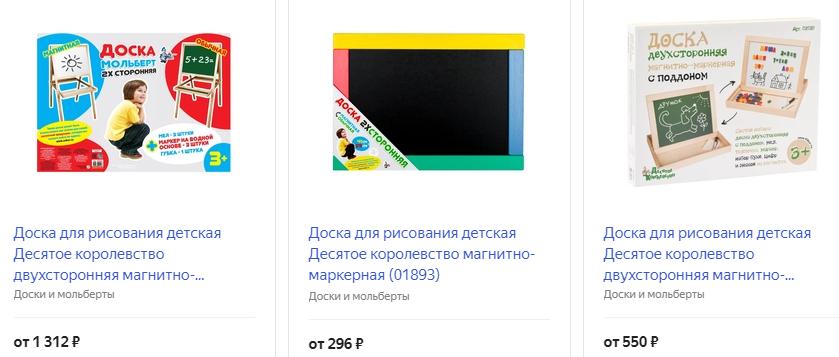 Доска для рисования магнитная
