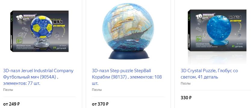 3D пазлы