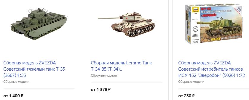 Сборные модели военной техники
