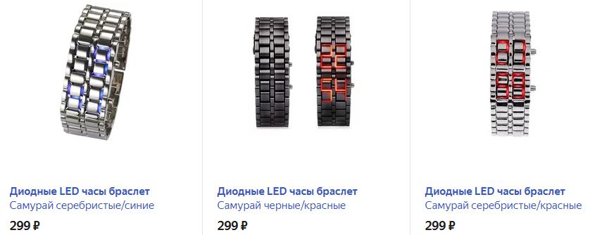 Диодные LED часы-браслет