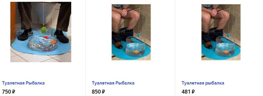 Туалетная рыбалка