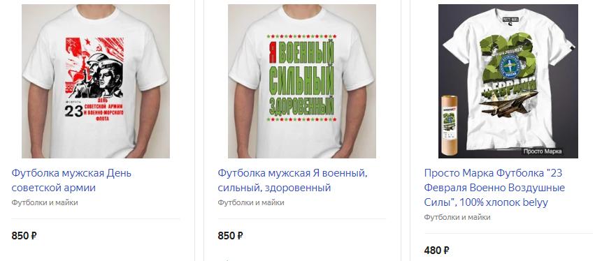 Прикольная футболка с военной тематикой
