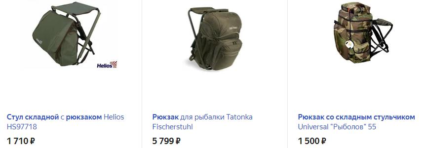 Складной стул-рюкзак