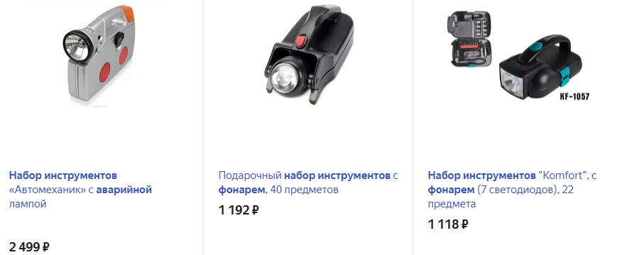 Набор инструментов в кейсе с аварийным фонарем
