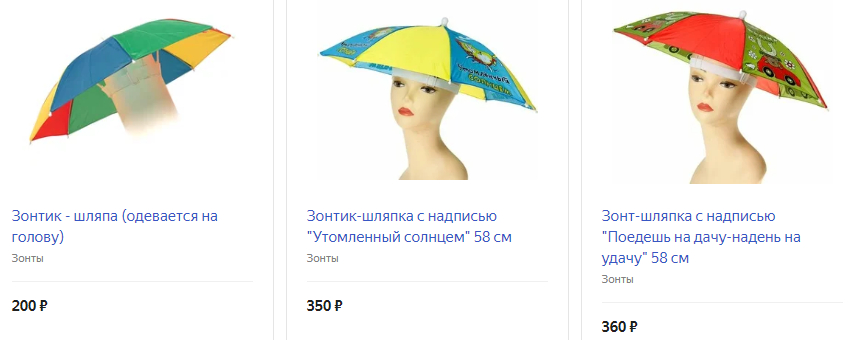 Шляпка-зонтик