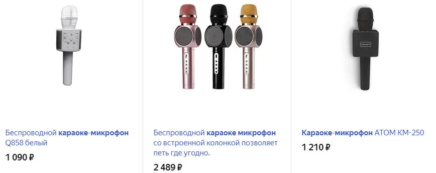 Караоке-микрофоны