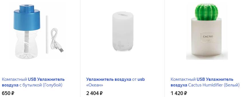 USB Увлажнитель воздуха