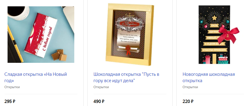 Сладкие шоколадные открытки