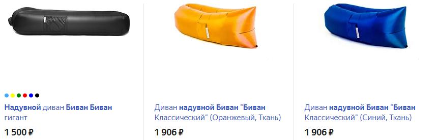 Биван надувной