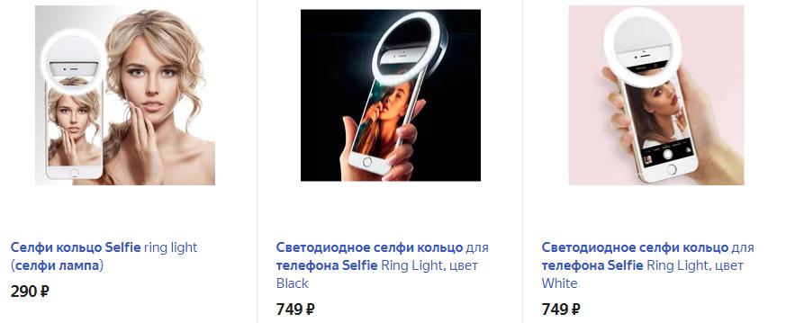 Светодиодное селфи-кольцо на смартфон