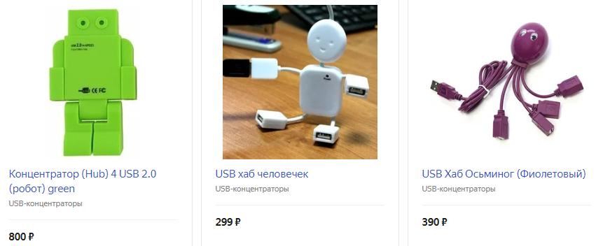 Прикольный USB хаб