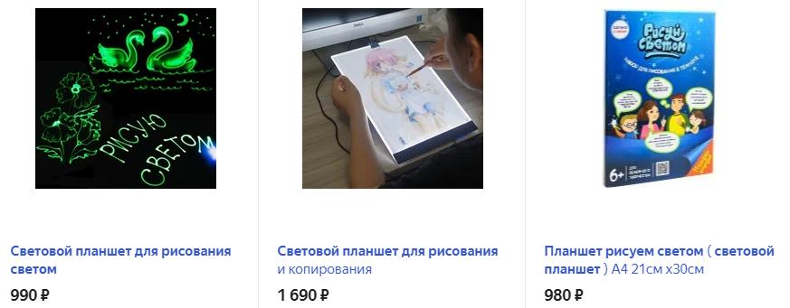 Световой планшет для рисования