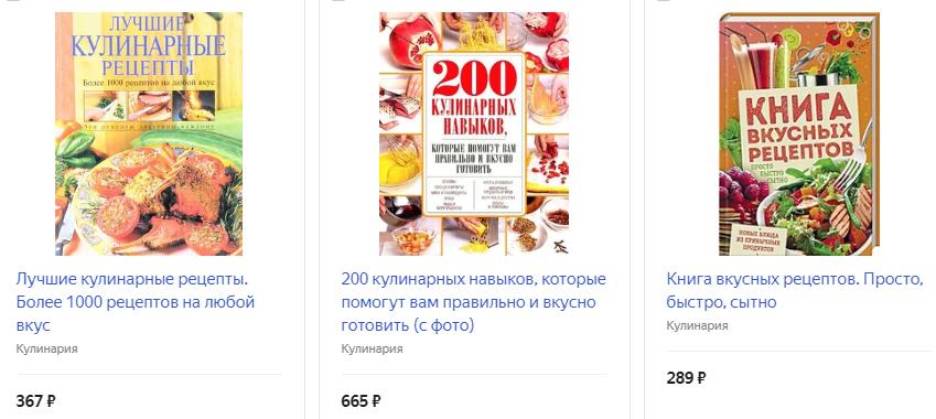 Книга кулинарных рецептов для начинающих