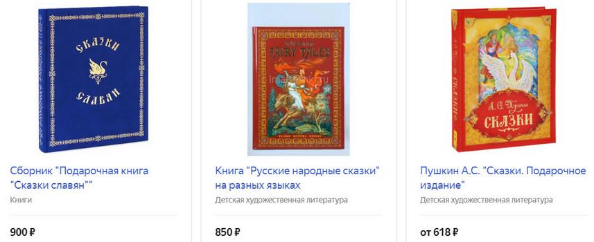 Подарочное издание книги со сказками