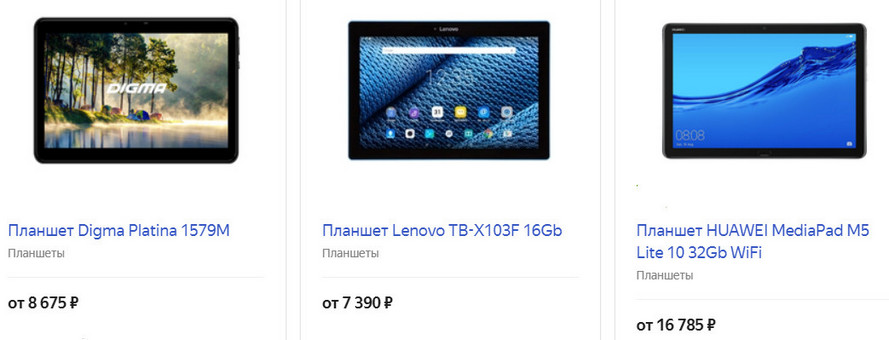 Электронный планшет