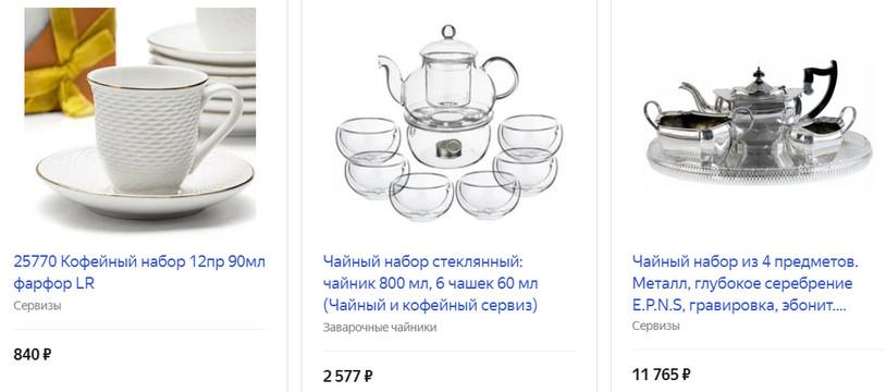 Кофейный сервиз и чайник