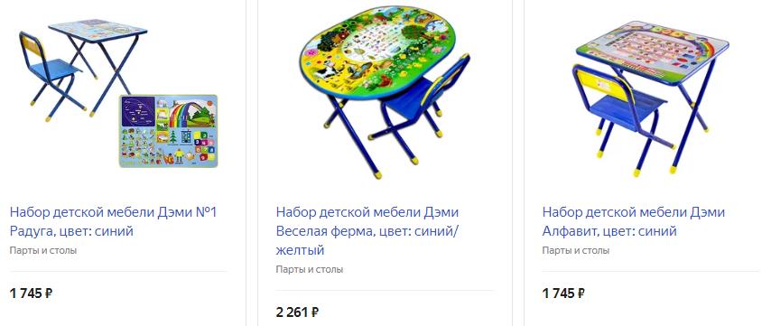 Стул с игровым столиком