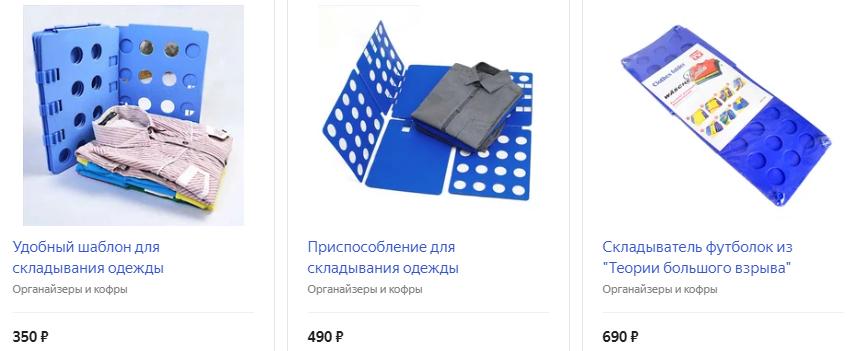 Складыватель для футболок