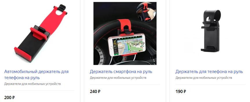 Держатель для телефона на руль