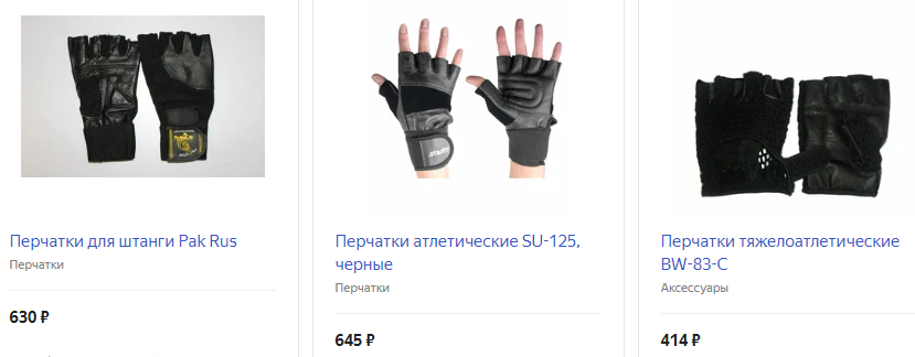 Перчатки для поднятия тяжестей