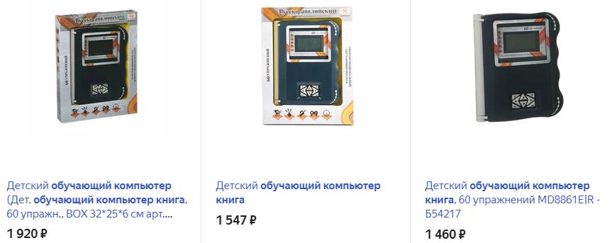 Обучающий компьютер-книга