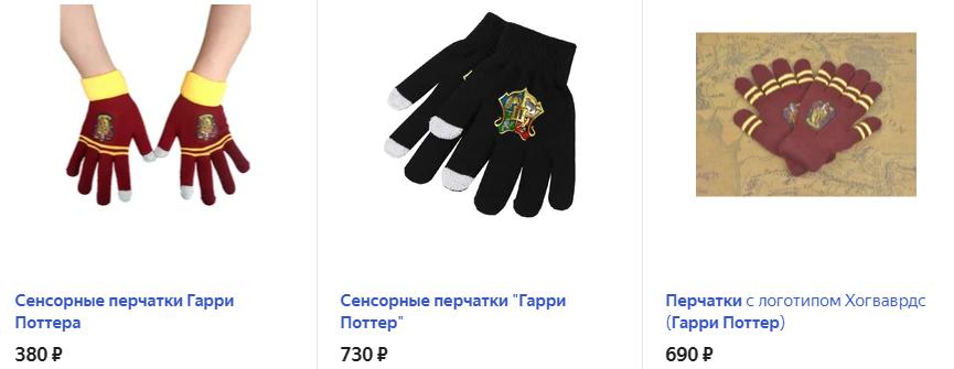 Сенсорные перчатки Гарри Поттера