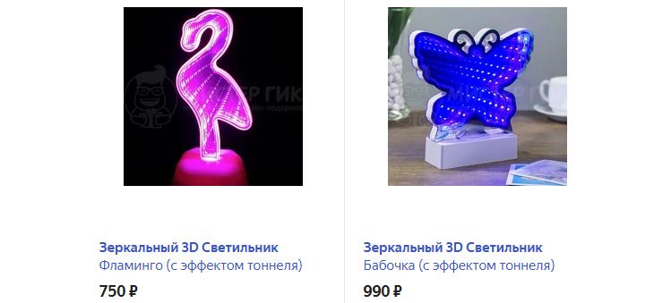 Зеркальный 3D светильник
