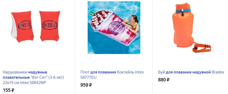 Надувные средства для плавания