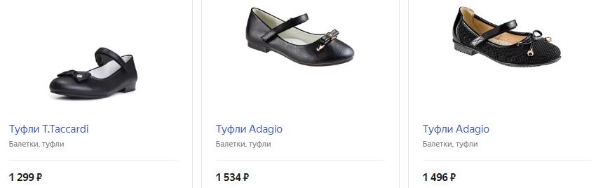Туфли на маленьком каблучке