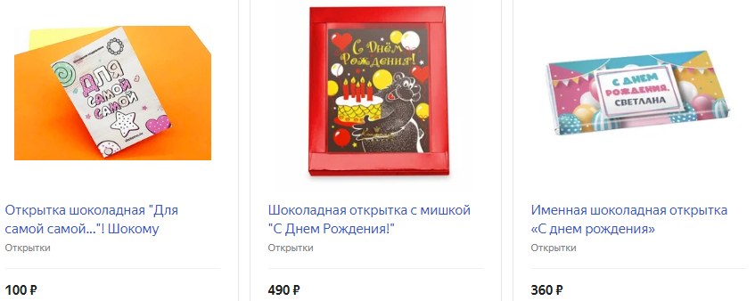 Именная открытка-шоколадка