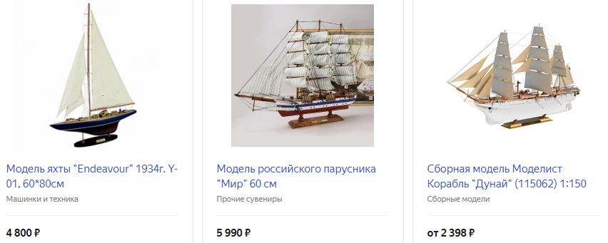 Модель корабля, яхты или парусника