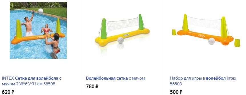 Надувная сетка для волейбола