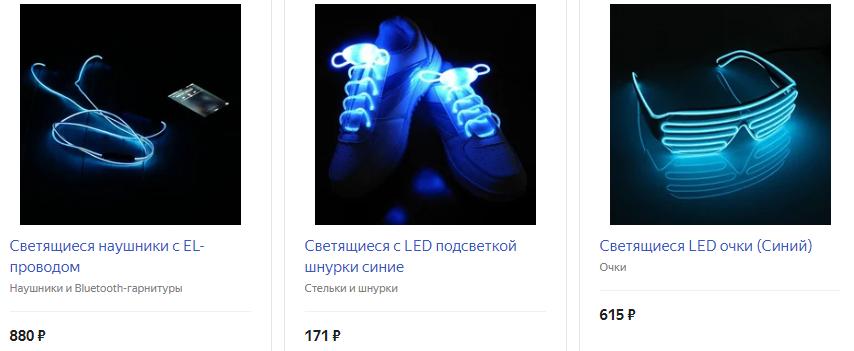 Светящиеся аксессуары