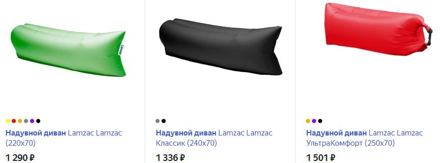 Надувной диван «Ламзак»