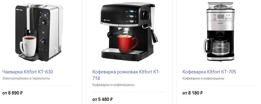 Кофеварка или чаеварка