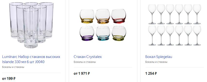 Бокалы или стаканы
