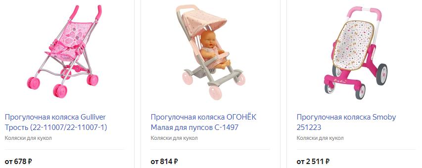 Прогулочная коляска для куклы