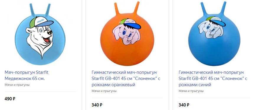 Гимнастический мяч-попрыгун
