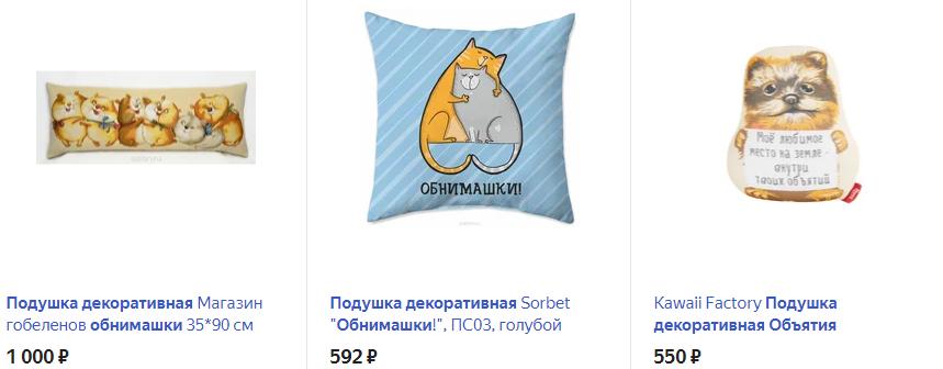Декоративная подушка-обнимашка