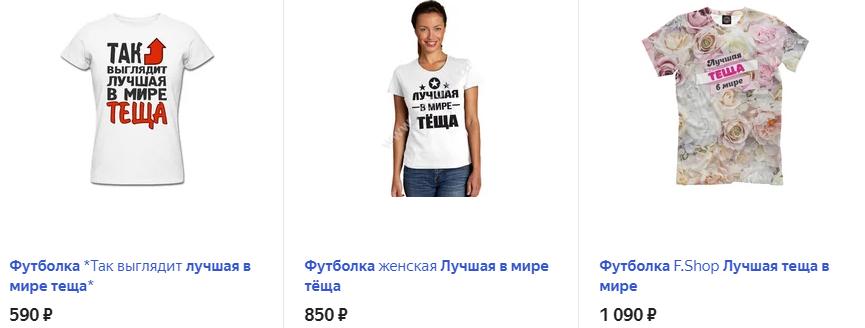 Новогодняя футболка «Лучшая в мире теща»