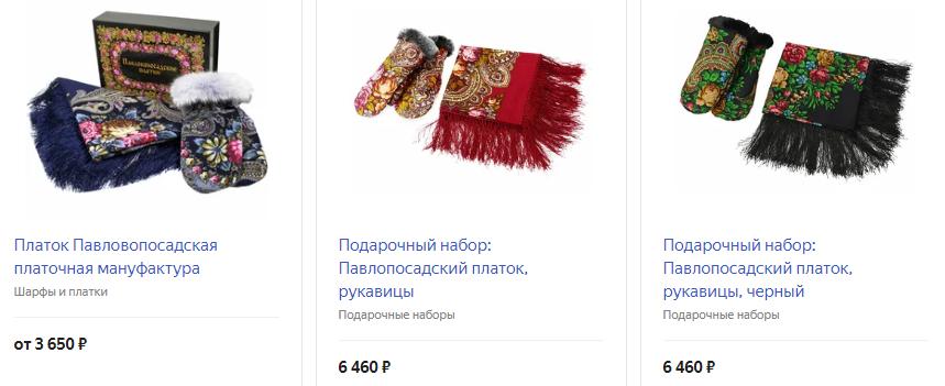 Павлопосадский платок, рукавицы