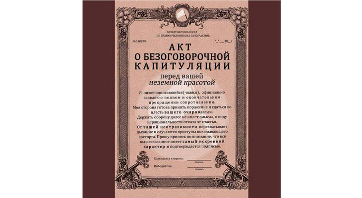Ламинированная сувенирная грамота «Акт о безоговорочной капитуляции»