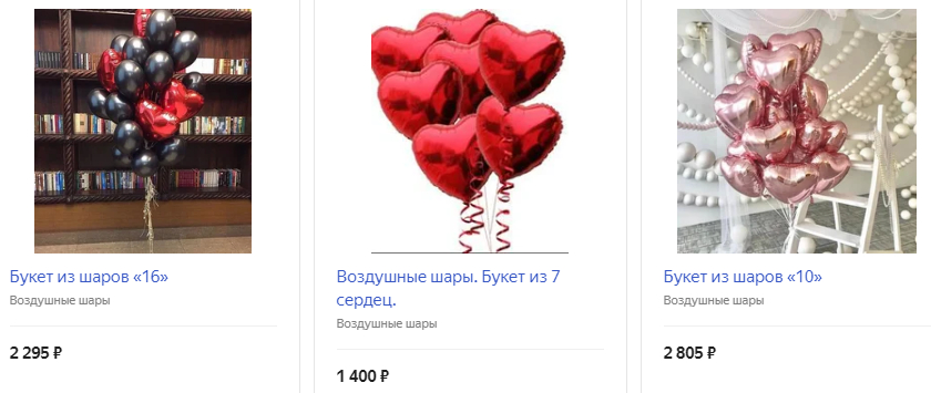 Букет гелиевых шаров в виде сердечек