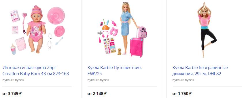 Кукла или пупс