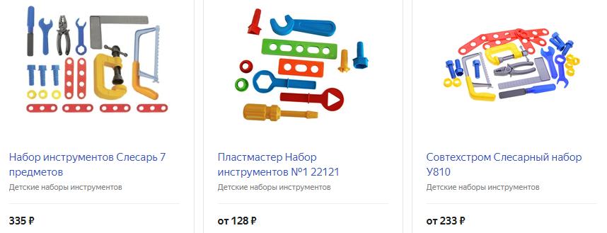 Пластмассовый набор инструментов