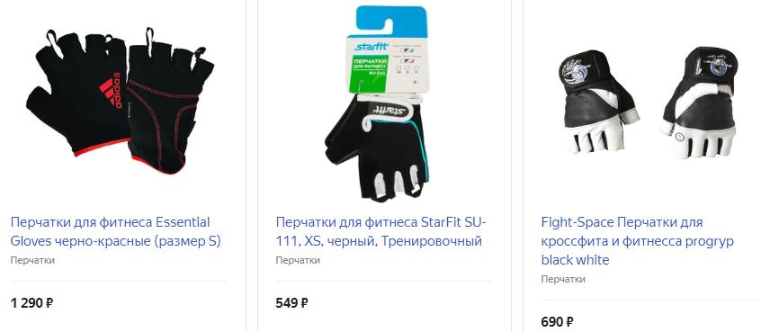 Перчатки для кроссфита