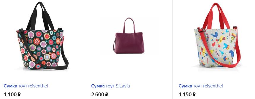 Повседневная сумка-шопер