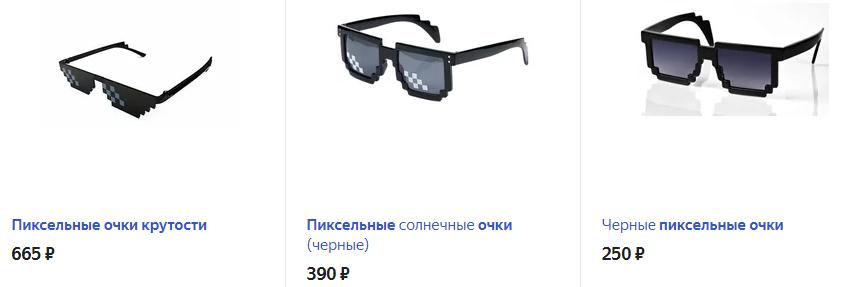 Пиксельные очки крутости