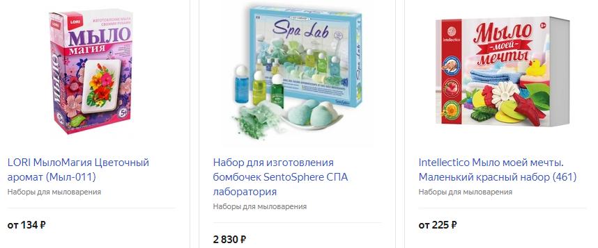 Набор для мыловарения